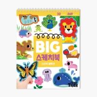 BIG 스케치북: 스티커 컬렉션