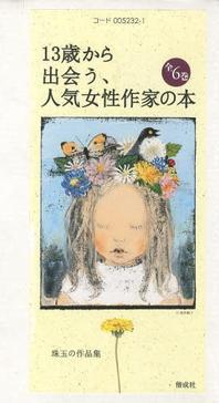 13歲から出會う,人氣女性作家の本 6卷セット