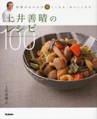 土井善晴のレシピ100 料理がわかれば樂しくなる,おいしくなる