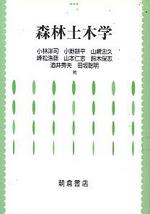 森林土木學
