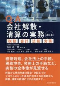 Q&A會社解散.淸算の實務 稅務.會計.法務.勞務