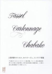 人氣作家のタッセル.カルトナ-ジュ.インテリア茶箱