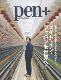 PEN+ 地方から發信する日本のものづくり,メイド.イン.ジャパンを世界へ!