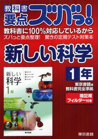 敎科書要点ズバっ!新しい科學 東京書籍版敎科書完全準據 1年