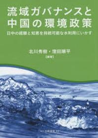 流域ガバナンスと中國の環境政策 日中の經驗と知惠を持續可能な水利用にいかす