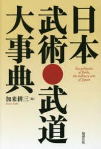 日本武術.武道大事典