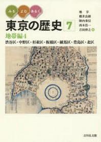みる.よむ.あるく東京の歷史 7