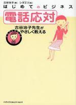 電話應對 古谷治子先生がやさしく敎える