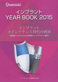インプラントYEAR BOOK 2015
