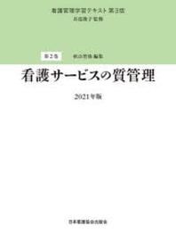 看護管理學習テキスト 第2卷