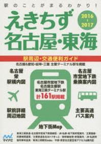 えきちず名古屋.東海 驛周邊.交通便利ガイド 2016-2017