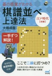 碁の感覺がわかる棋譜竝べ上達法 一手ずつ解說! 江戶時代前編