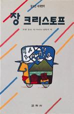 장 크리스토프(청소년세계명작 9)