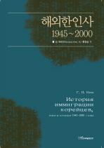 해외한인사(1945~2000)