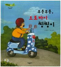 부릉부릉, 오토바이 씽씽이