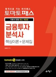 토마토패스 금융투자분석사 핵심이론 + 문제집