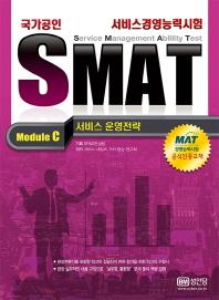 SMAT Module C 서비스 운영전략