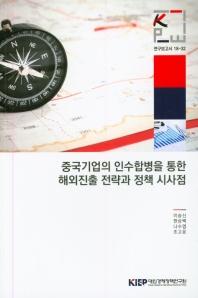중국기업의 인수합병을 통한 해외진출 전략과 정책 시사점