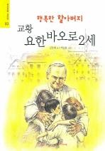 행복한 할아버지 교황 요한 바오로 2세