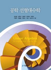 공학 선형대수학
