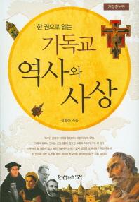한 권으로 읽는 기독교 역사와 사상