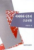 세계화와 일본의 구조전환