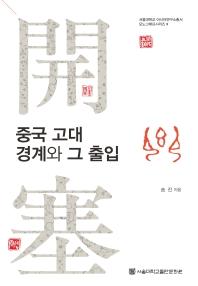 중국 고대 경계와 그 출입