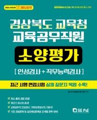 경상북도교육청 교육공무직원 소양평가(2021)