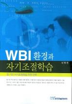 WBI환경과 자기조절학습