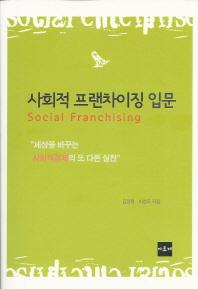 사회적 프랜차이징 입문
