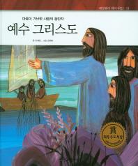 마음이 가난한 사람의 동반자 예수 그리스도