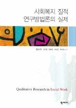 사회복지 질적 연구방법론의 실제
