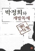 박정희와 개발독재