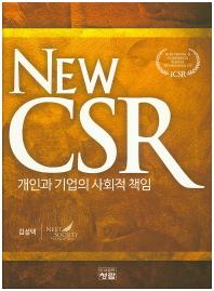 New Csr 개인과 기업의 사회적 책임