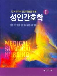간호과학의 임상적용을 위한 성인간호학. 1