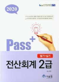 Pass+ 전산회계 2급 필기+실기(2020)
