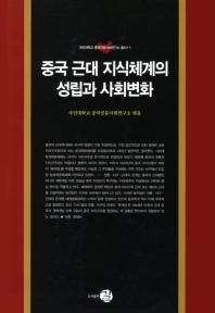 중국 근대 지식체계의 성립과 사회변화