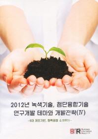 2012년 녹색기술 첨단융합기술 연구개발 테마와 개발전략. 4