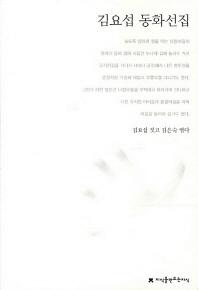 김요섭 동화선집