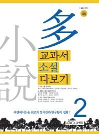 교과서 소설 다보기. 2(2017)