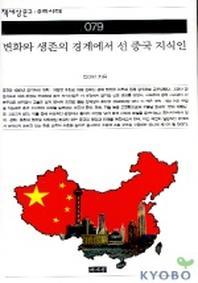 변화와 생존의 경계에서 선 중국 지식인(책세상문고 우리시대 79)