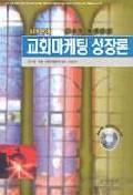 교회마케팅 성장론(CD포함)