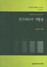 콘크리트의 재활용 (콘크리트 특집도서 시리즈 2)