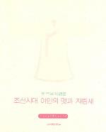 한국복식명품 조선시대 여인의 멋과 차림새