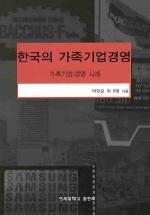 한국의 가족기업경영