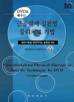 DVD로배우는 근골격계 질환별 물리치료 기법