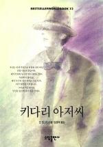 키다리 아저씨(BESTSELLER WORLDBOOK 32)