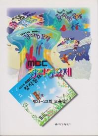 MBC 창작동요제 (제21-23회 모음집)