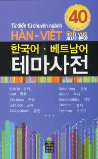 한국어 베트남어 테마사전(40개 분야)