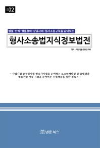 형사소송법 지식정보법전